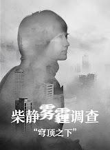 穹頂之下,柴靜霧霾調查,chia jing documentary,air pollution in china