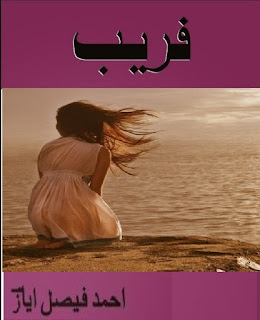 novel fareb pdf,Fareb Novel by Ahmad Faisal Ayaz,,free download urdu novel fareb, Ahmed Faisal Novel