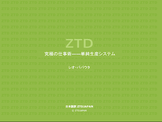 http://www.ztdjapan.com/p/download-now.html