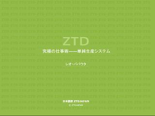 http://www.ztdjapan.com/p/download-now.html