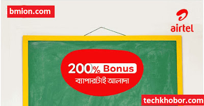 Airtel-3G-200%-Internet-Bonus-Offer-3GB-98Tk-9GB-159Tk