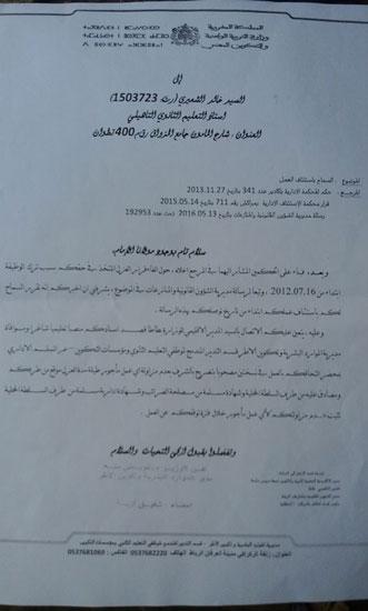 خبر سار: خالد الشعيري يعود لعمله بعد نضال طويل ضد الوزارة