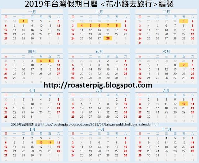 2019年(中華民國108年)台灣假期日曆