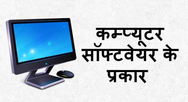 सॉफ्टवेयर के प्रकार - Types of Computer Software