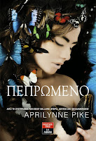 http://www.culture21century.gr/2015/10/aprilynne-pike-book-review.html