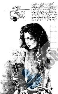 Niyaat (Afsana) By Humaira Nosheen