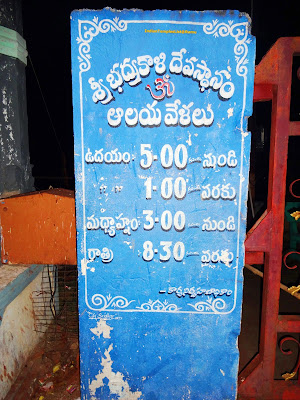 Warangal Bhadrakali Temple Timings