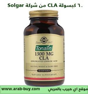 60 كبسولة CLA من شركة Solgar بتركيز 1300 مل جرام