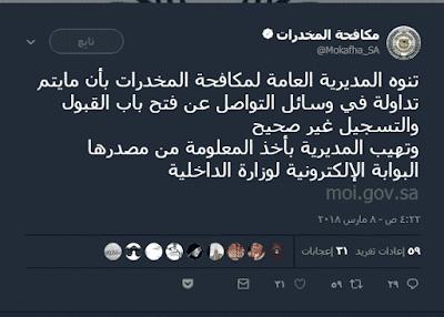 بيان هام من المديرية العامة لمكافحة المخدرات بالمملكة العربية السعودية