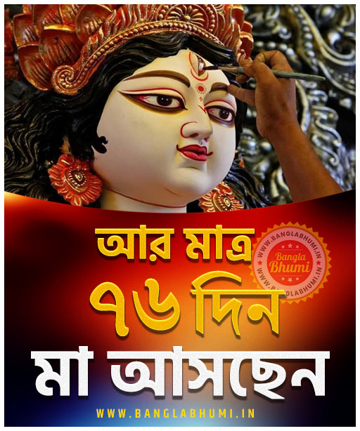 Maa Asche 76 Days Left, Maa Asche Bengali Wallpaper