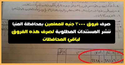 صرف 3000 جنيه فروق لمعلمين محافظة المنيا ننشر المستندات المطلوبة لصرف الفروق لباقي المحافظات