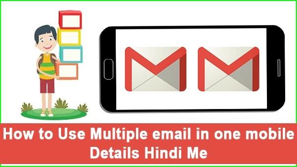 ek Mobile ke andar multiple email id kaise khole