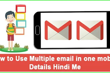 Ek He Mobile Me Multiple Email ID Kaise Jode - Details Hindi me