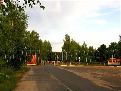 Санаторий в Николаевщине
