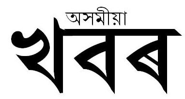 Asomiya Khabor