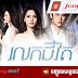 TV3 Thai Lakorn - Rolork Jivith [60End]