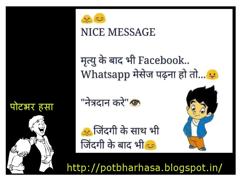 Potbhar Hasa - English Hindi Marathi Jokes Chutkule Vinod ...