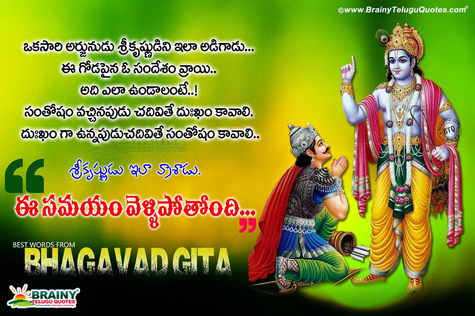 bhagavad gita quotes in telugu pdf free download