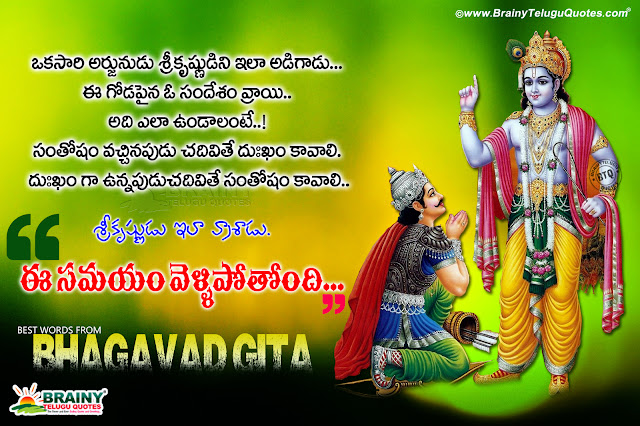 Bhagavad Gita Most Inspiring Words Quotes In Telugu Lord Krishna