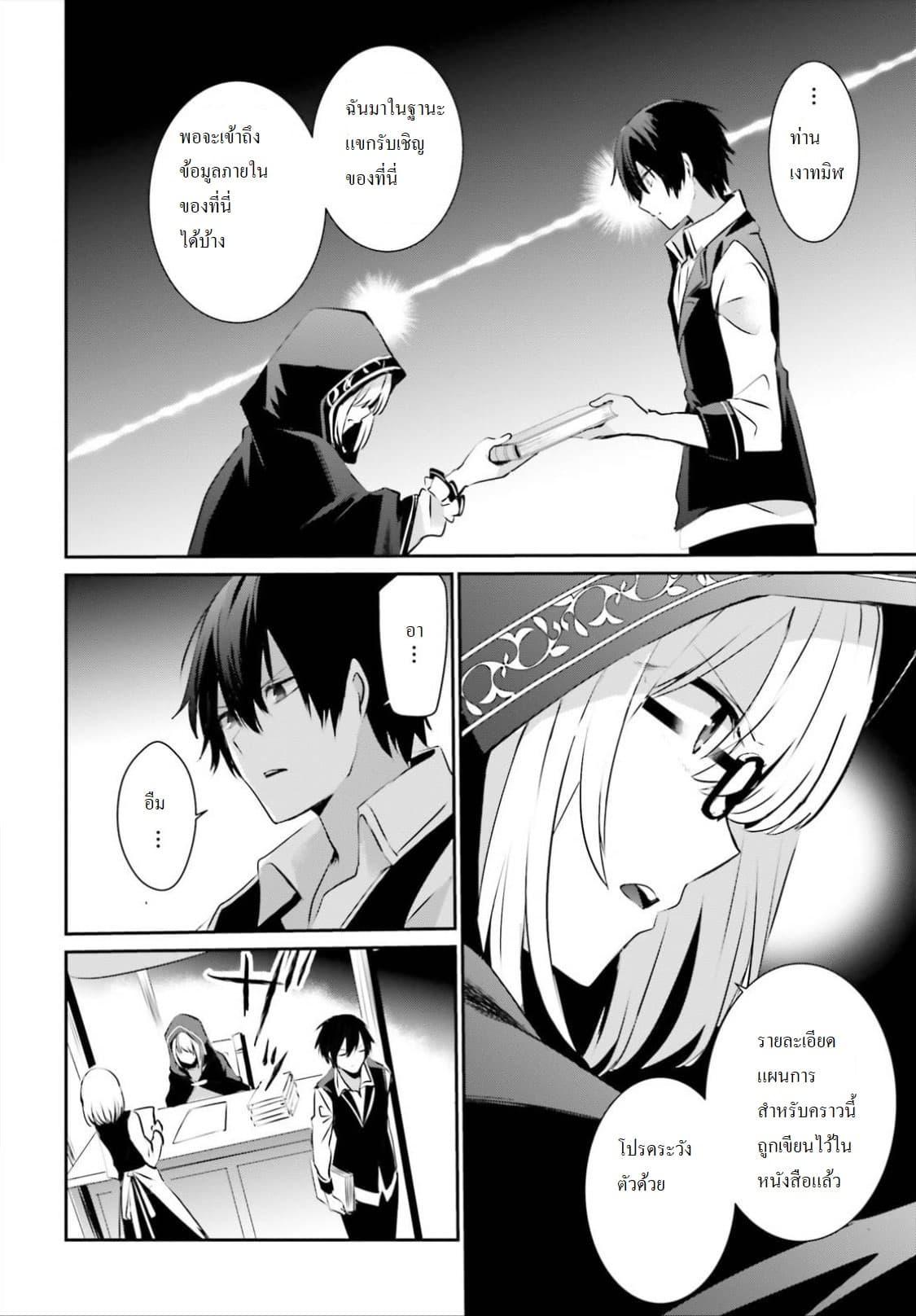 อ่านการ์ตูน Kage no Jitsuryokusha ni Naritakute! ตอนที่ 14 หน้าที่ 26