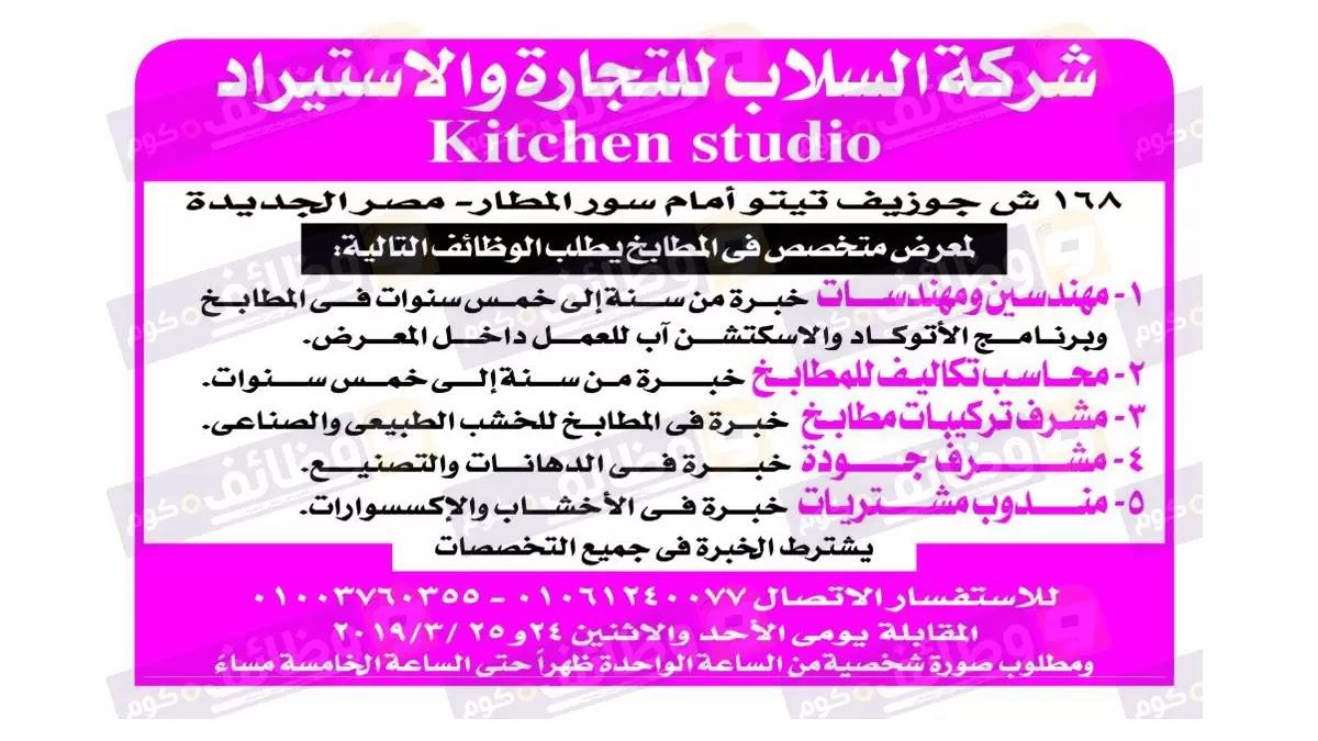 وظائف اهرام الجمعة اليوم 22 مارس 2019 وظائف السلاب على موقع وظائف دوت كوم