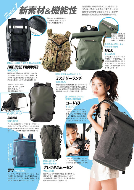 馬場ふみか Fumika Baba Backpack Weekly Playboy March 2017 Images