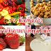 17 ข้อเท็จจริงเกี่ยวกับอาหารที่คุณไม่เคยรู้
