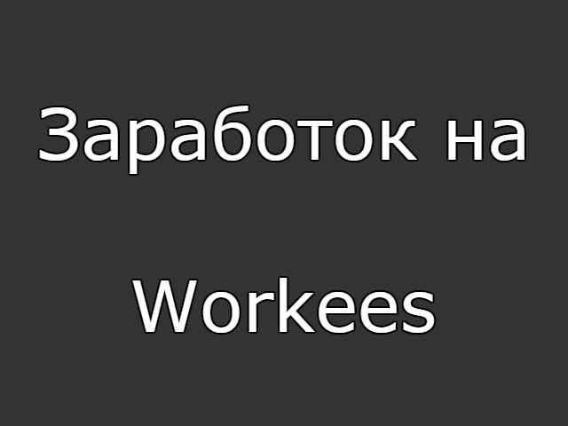 Workees главная
