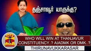 Who will win at Thanjavur Constituency..? AIADMK or DMK..? | Special News | Thanthi Tv