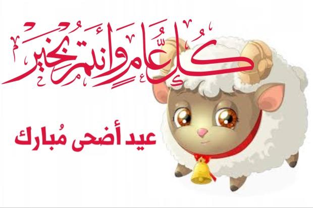 صورعيد الاضحى  2020،اجمل التهاني بالعيد السعيد،2020 eid mubarak