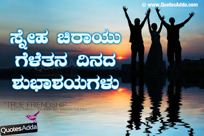 friendship day quotes in kannada