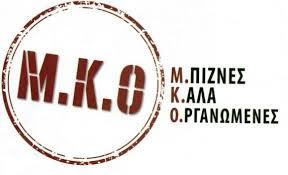 Μ.Κ.Ο: Μπίζνες καλά οργανωμένες