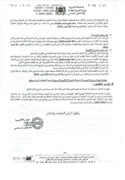 المذكرة الخاصة بالحركة الانتقالية الجهوية   لجهة الدار البيضاء-سطات 2016
