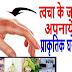 त्वचा के जलने पर अपनाये ये 5 घरेलु  इलाज  |5 Best Natural Remedies for Burns | Baba Ramdev Tips