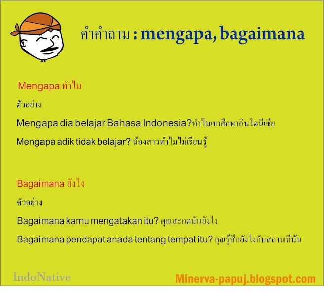IndoNative #LS004 Mengapa dan Bagaimana
