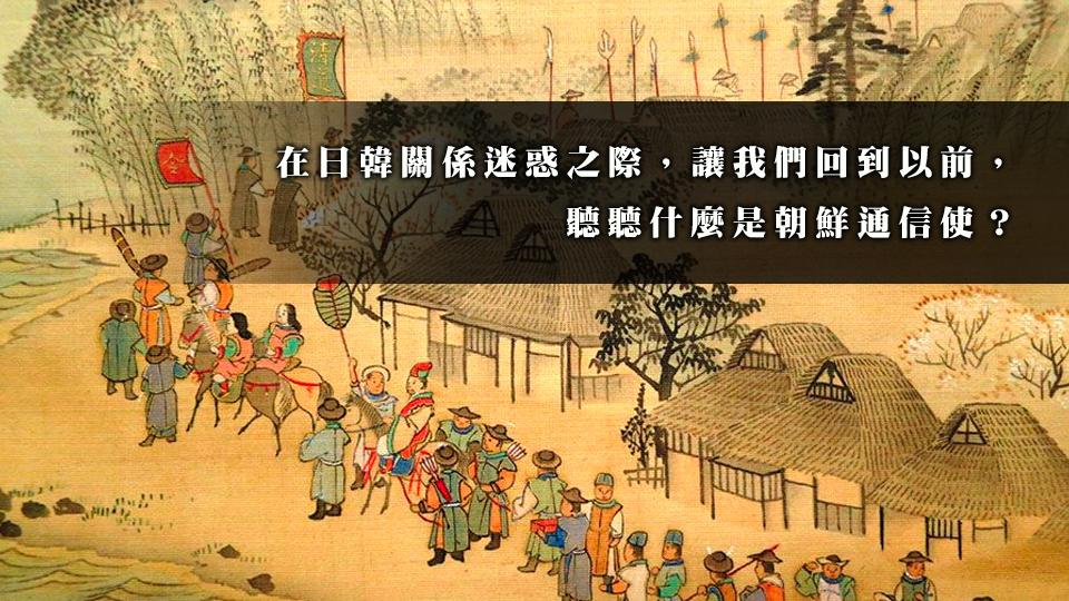 日本,韓國,朝鮮通信使,江戶時代,長崎對馬,足利幕府,琉球,日本國王使,交鄰以信,壬辰倭亂