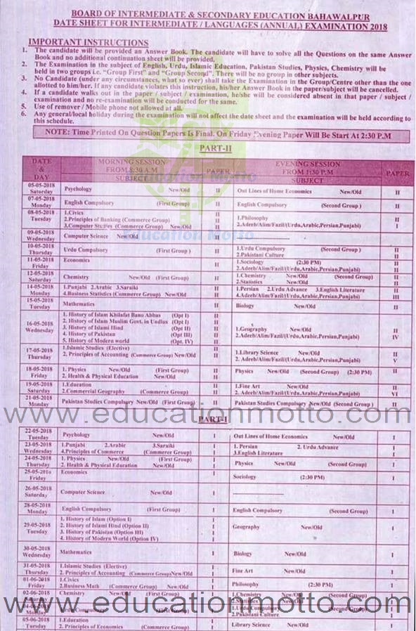 Download BISE Bahawalpur Board HSSC Date Sheet 2018, Download FA & FSc Date Sheet 2018, Inter Date sheet 1st year, 2nd year, Introduction of BISE Bahawalpur