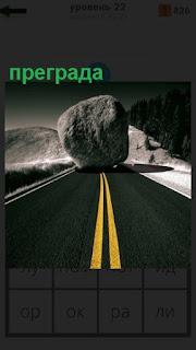 на дороге впереди лежит огромный камень в качестве преграды