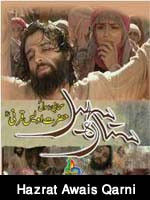 http://www.shiavideoshd.com/2016/04/hazrat-awais-qarni-islamic-movie-in.html