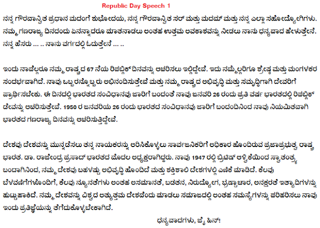 Republic Day Speech in Kannada