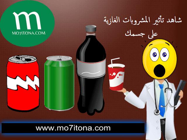 تأثير المشروبات الغازية على جسمك