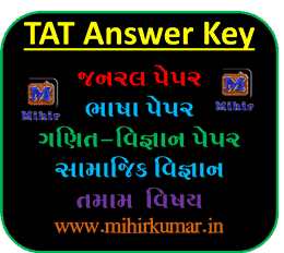 TAT Official Answer Key 2018, TAT Exam, TAT, Exam 2018, TAT Paper, TAT Solution