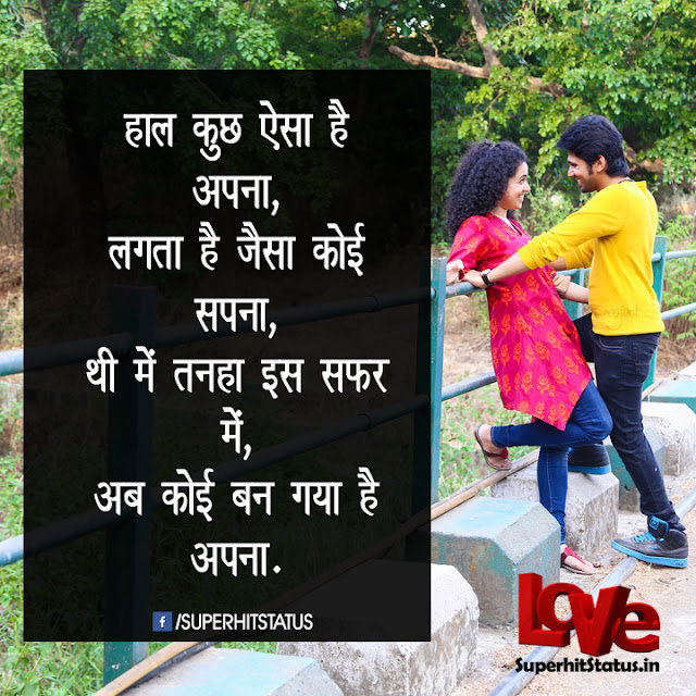 Valentine Day  Shayari images Quotes in Hindi Messages