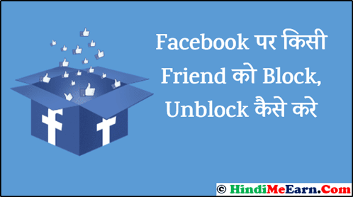 Block, Unblock on Facebook