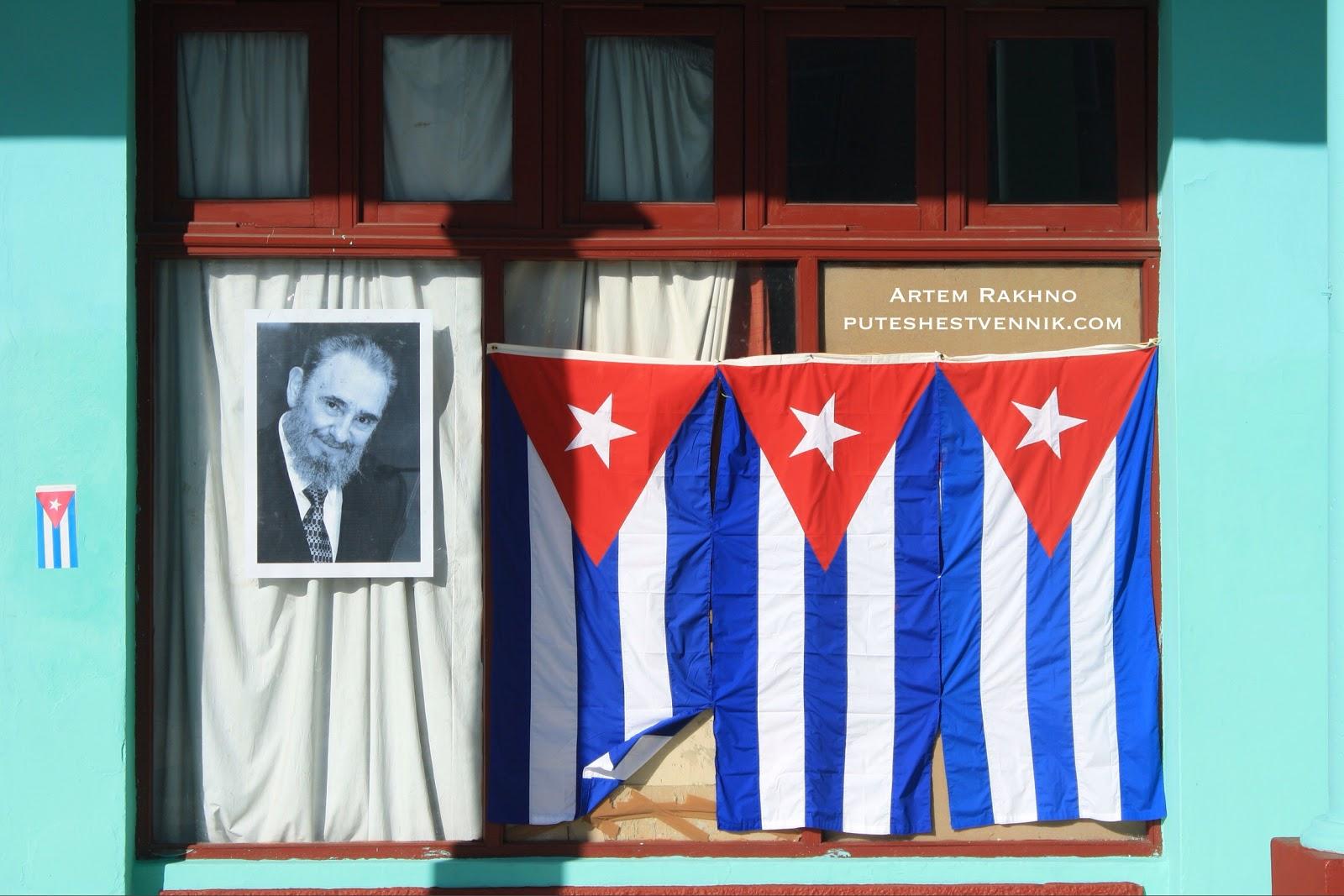 Фидель и кубинские флаги