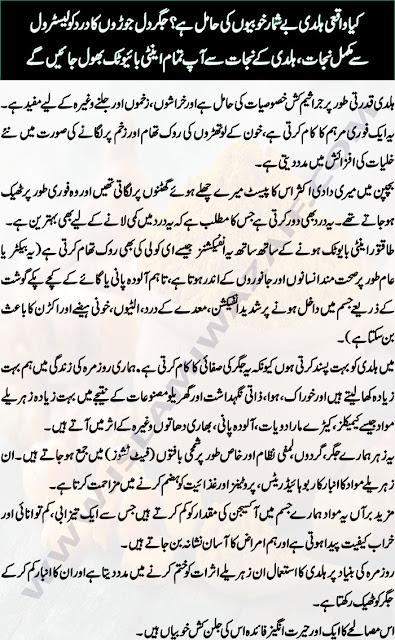 haldi ke fayde in urdu