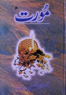 Moorat Dramas By Mustansar Hussain Tarar