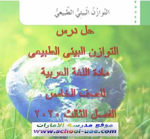 حل درس التوازن البيئى الطبيعى مادة اللغة العربية للصف الخامس الفصل الثالث 2020 الامارات