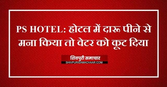PS HOTEL: होटल में दारू पीने से मना किया तो वेटर को कूट दिया