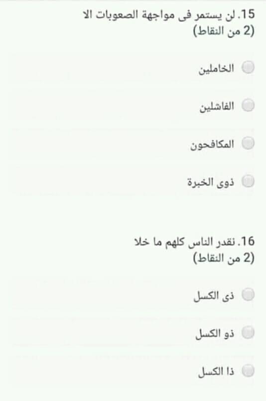 امتحان تجريبي الكترونى في مادة اللغة العربية للصف الاول الثانوي ترم ثاني بالاجابات  15